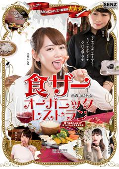 【美咲かんな動画】南青山にある食ザーオーガニックレストラン-企画