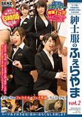 フェラごっくんが人気のお店 紳士服のふぇらやま vol.2