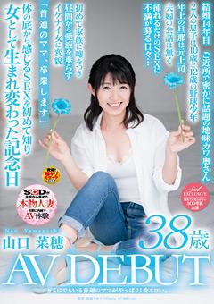 山口菜穂 38歳 AV DEBUT
