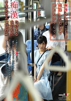 【すずか動画】痴漢おけまるJD-すずかさん(仮)19歳-レイプ
