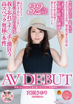 【宮園さゆり動画】宮園さゆり-32歳-AV-DEBUT-熟女