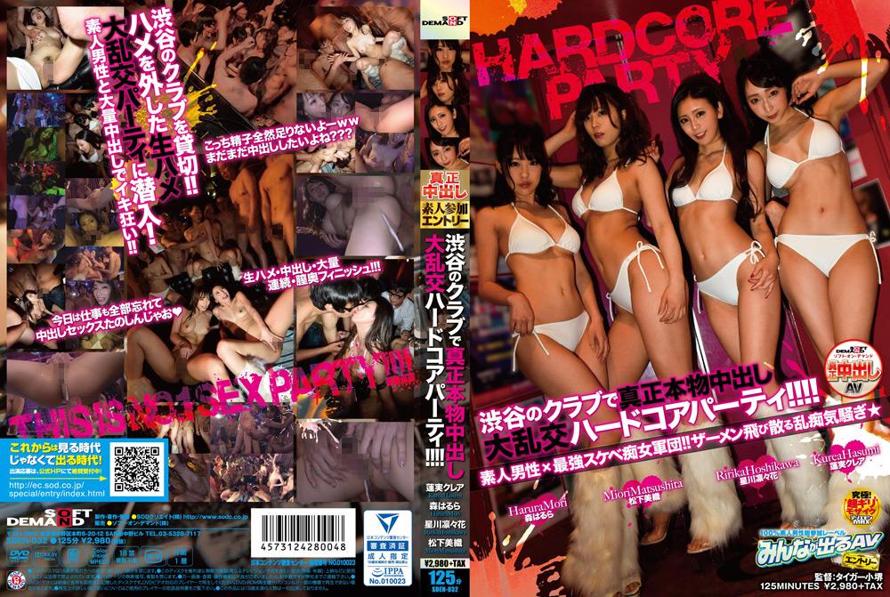 渋谷のクラブで真正本物中出し大乱交ハードコアパーティ!!!!