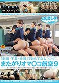 「制服・下着・全裸」 またがりオマ○コ航空9
