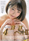 デビュー2周年 13作品13SEX収録4時間ベスト2 戸田真琴