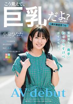 【小泉ひなた動画】むっつりすけべ巨乳ちゃん-小泉ひなた-AV-debut -AV女優