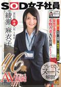 SOD女子社員 宣伝部中途入社 綾瀬麻衣子 46歳 AV出演!