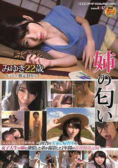 【みゆき動画】姉の匂い-みゆき-22歳 -ドラマ