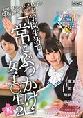 学園生活で「常にぶっかけ」女子○生2|人気のぶっかけ動画DUGA|おススメ!