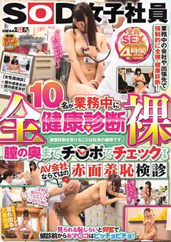 【小澤未央動画】SOD女子社員10名が業務中に全裸健康診断 -企画