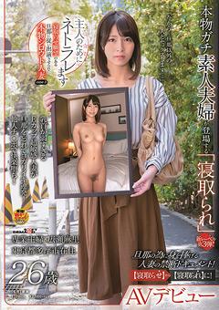 【広瀬麻里動画】寝取らせ願望のある主人に従い出演させられた人妻-case3 -熟女