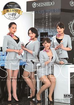 【妃月るい動画】SEISエッチIDO-赤い口紅の美容部員のフェラチオごっくんサービス -企画