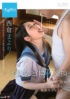 【西倉まより動画】西倉(にしくら)まより-おじさんと身体液交換 -AV女優
