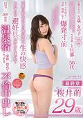 桜井萌 29歳 最終章 家族に隠れてこっそり不倫中出し