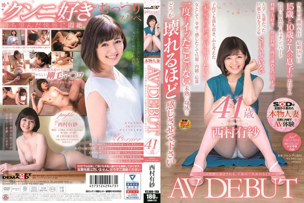 不器用で真面目な2児のママ。 西村有紗 41歳 AV DEBUTのジャケットエロ画像