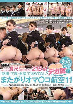 「制服・下着・全裸」 またがりオマ○コ航空 11