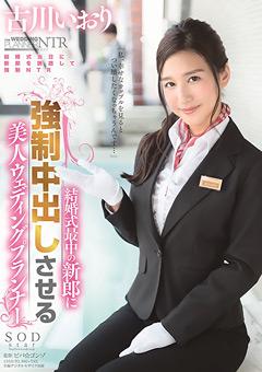【古川いおり動画】古川いおり-強制中出しさせるウェディングプランナー -AV女優