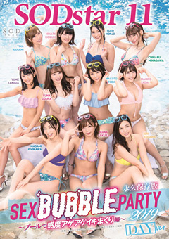 【紗倉まな動画】SODstar-11-SEX-BUBBLE-PARTY-2019