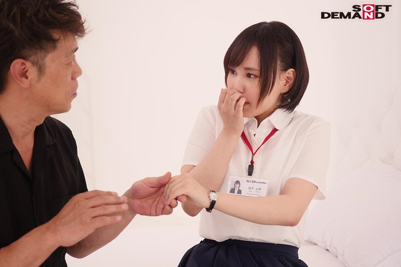 SOD女子社員 処女 浅井心晴 AV出演!! SOD史上1番ガッツに溢れた新入社員 1枚目