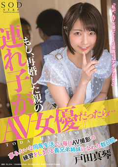 再婚した親の連れ子が「AV女優」だったら… 戸田真琴