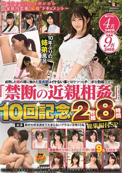 【ドラマ動画】姉の裸に触れた童貞弟は禁断の近親相姦してしまうのか10