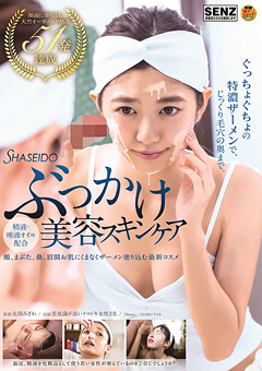 【有坂深雪動画】SエッチASEIDO-精子・唾液オイル配合-ぶっかけ美容スキンケア -マニアック