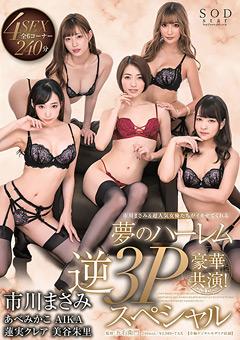 【市川まさみ動画】夢のハーレム逆3Pスペシャル -AV女優