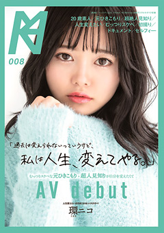 【環ニコ動画】元ひきこもり+超人見知りがAV-Debut-環ニコ -AV女優