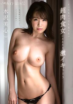 【水沢美心動画】超肉食女のおねだり絶頂オーガニズムSEX-水沢美心 -AV女優
