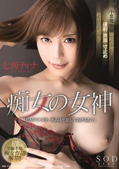 【七海ティナ動画】淫乱痴女の女神-七海ティナ -AV女優のダウンロードページへ