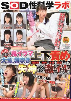 【馬場嗣美動画】女子社員に鬼イラマ・大量潮吹きの上下責め12 -企画