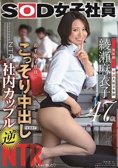 こっそり中出しを求めて社内カップル逆NTR 綾瀬麻衣子