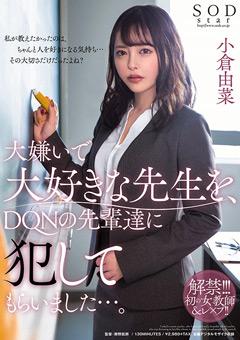 先生を、DQNの先輩達に犯してもらいました…。 小倉由菜