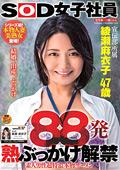 88発 熟ぶっかけ解禁 綾瀬麻衣子 47歳