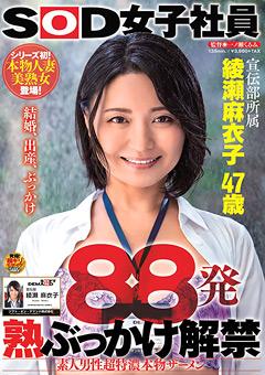 【綾瀬麻衣子動画】88発-熟ぶっかけ解禁-綾瀬麻衣子-47歳 -マニアック