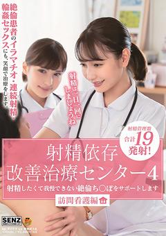 【企画動画】射精依存改善治療センター4-訪問看護編