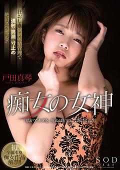 痴女の女神 戸田真琴