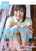 武田エレナ 18歳 SOD専属AVデビュー