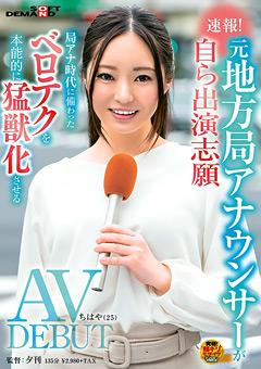 元地方局アナウンサー AV DEBUT ちはや(25)