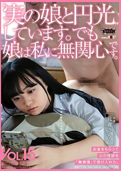 【花音うらら動画】桃色かぞくVOL.15-花音うらら -ドラマ