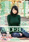 田原凛花 35歳 AV DEBUTのジャケット画像
