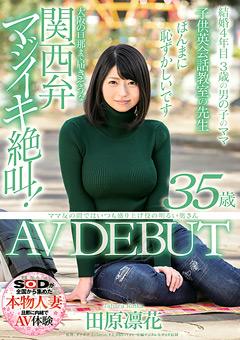 田原凛花 35歳 AV DEBUT