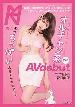 【森日向子動画】オルチャン系19才–AV-debut-森日向子 -AV女優