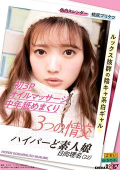 【日向理名動画】3つの情交-ハイパーど素人娘-日向理名(22) -AV女優