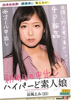 【涼風えみ動画】初めての中出し-4P輪姦ハイパーど素人娘-涼風えみ(23) -AV女優
