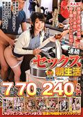 連続セックス朝生活7作品70発射!240分SP!