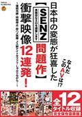 日本中の変態が狂喜した【SENZレーベル問題作】