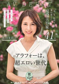 現役美容家 41歳 佐田茉莉子 AV DEBUT