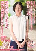 平井栞奈 34歳 第2章 強制淫語&言葉責め
