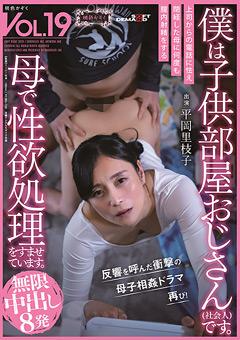 桃色かぞくVOL.19 平岡里枝子