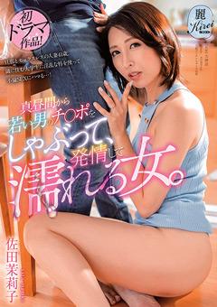 男のチ○ポをしゃぶって、発情して濡れる女。佐田茉莉子